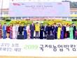 Le Vietnam participe activement à un salon de l'agriculture en R. de Corée