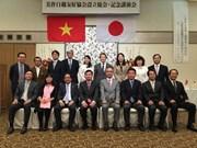 Un séminaire sur l'économie et la culture vietnamiennes à Mimasaka (au Japon)