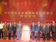 Ouverture du consulat général de Chine à Da Nang