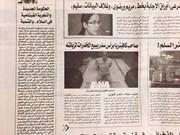 Presse égyptienne : le Vietnam est un membre responsable de l'ONU