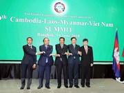 Le Cambodge, le Laos, le Myanmar et le Vietnam réunis en sommet