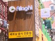 La chaîne de restaurants vietnamiens Alaghi prend pied en République de Corée