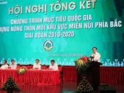 Conférence-bilan du programme cible national d'édification d'une Nouvelle ruralité