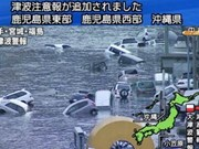 Le Japon déclare l'état d'urgence nucléaire