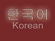 Programme d'enseignement du coréen sur VTV2