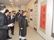 """Exposition sur les """"Carnets de prison"""" en R. de Corée"""