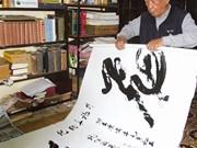 La calligraphie présente l'un de ses meilleurs vieux
