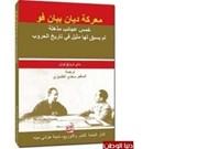 Un livre en arabe sur la bataille de Dien Bien Phu présenté en Palestine