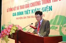 """Hung Yên : programme """"La famille économise l'électricité 2015"""""""