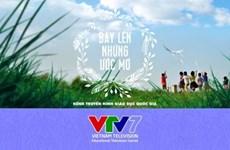Lancement de la chaîne de l'éducation - VTV7 à l'occasion du Nouvel An 2016