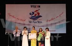 La VNA célèbre le 25 anniversaire du journal Vietnam News