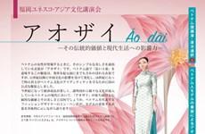 """La styliste Minh Hanh parle d'""""ao dài"""" au Japon"""