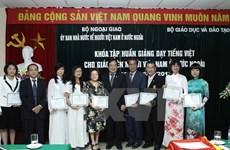Clôture de la formation en langue vietnamienne au profit d'enseignants Viet kieu