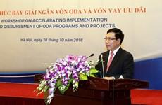 Un vice-PM souligne la nécessité d'accélérer le décaissement des APD