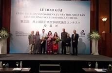 """Étude littéraire : Cérémonie de remise des prix """"Inoue Yasushi"""" à Hanoï"""