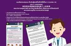 La Thaïlande lance un outil en ligne d'auto-dépistage du COVID-19