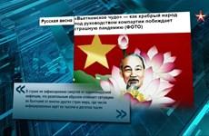 Un talk-show russe aborde des succès du Vietnam dans la lutte contre le COVID-19