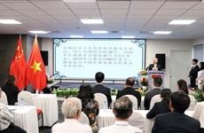 La Fête nationale chinoise célébrée à Ho Chi Minh-Ville