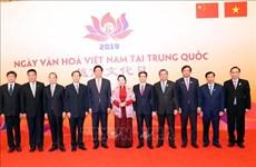 La présidente de l'AN assiste à un spectacle artistique à Pékin