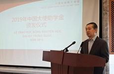 L'ambassade de Chine remet des bourses d'étude aux élèves de Bac Giang et Thai Nguyen