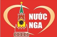 """Le concours d'écriture """"La Russie dans mon cœur"""" lancé à Hanoi"""