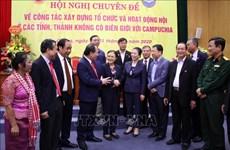 L'Association d'amitié Vietnam-Cambodge, passerelle d'amitié entre les deux pays