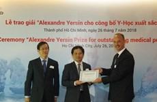 2e Prix Alexandre Yersin pour la recherche médicale 2019 - 2020
