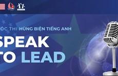 Un concours pour marquer les 25 ans de l'établissement des relations vietnamo-américaines