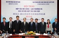 Colloque sur la coopération Mékong-Lancang