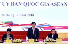 Le comité national de l'ASEAN 2020 tient sa troisième réunion