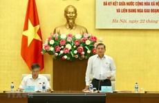 Un séminaire sur la mise en œuvre des traités internationaux signés Vietnam-Russie