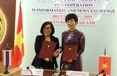 La VNA et le PRD boostent leur coopération sur l'information