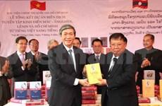 Le Vietnam offre une collection d'œuvres de Karl Marx au Laos