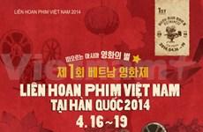 Festival du film vietnamien en République de Corée