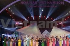 La finale du concours Miss Vietnam 2014 aura lieu à Phu Quoc
