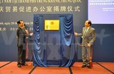 Création d'un bureau de promotion du commerce en Chine