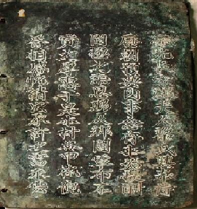 Decouverte d'un ancien manuscrit en bronze a Ha Tinh hinh anh 1