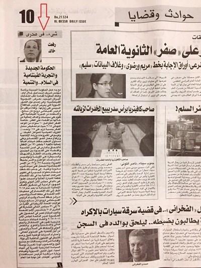 Presse egyptienne : le Vietnam est un membre responsable de l'ONU hinh anh 1