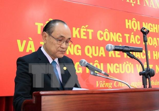 Conference-bilan de l'Association generale des Vietnamiens au Laos 2016 hinh anh 1