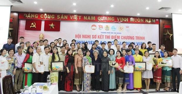 Programme « Etudiants laotiens avec des familles vietnamiennes » a Ho Chi Minh-Ville hinh anh 1