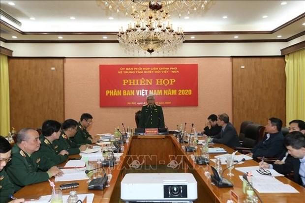 Session pleniere du sous-comite du Vietnam sur le Centre tropical Vietnam-Russie hinh anh 1