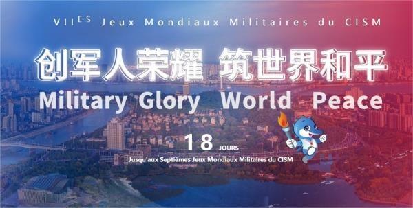 Le Vietnam va participer aux 7es Jeux mondiaux militaires du CISM hinh anh 1