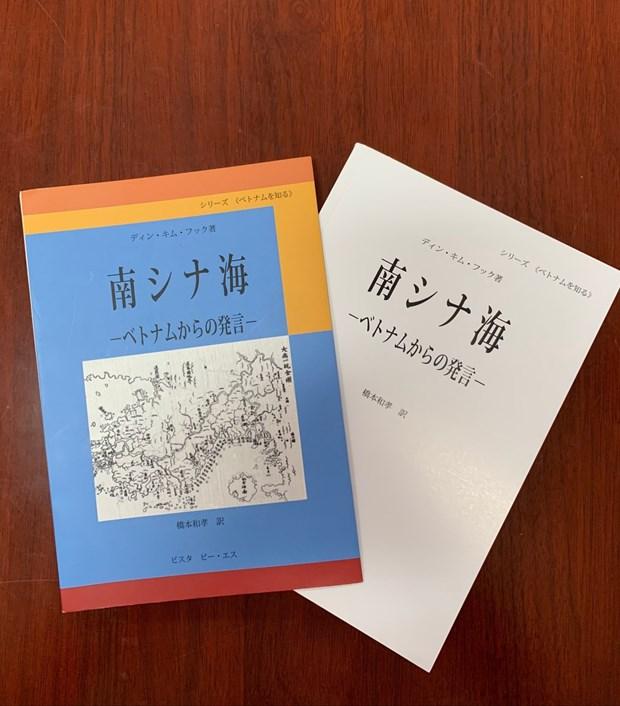 Un livre sur la souverainete maritime et insulaire du Vietnam traduit et publie au Japon hinh anh 1