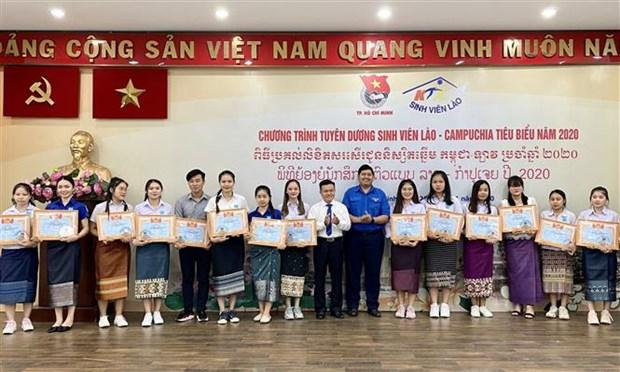 Des etudiants laotiens et cambodgiens exceptionnels honores a Ho Chi Minh-Ville hinh anh 1