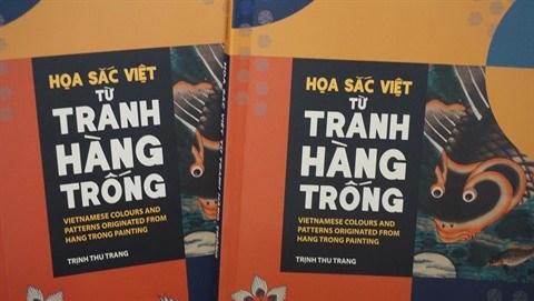S-River et son premier livre sur les estampes populaires de Hang Trong hinh anh 1