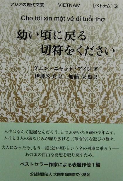 Succes d'un roman vietnamien pour adolescents aupres des jeunes japonais hinh anh 1